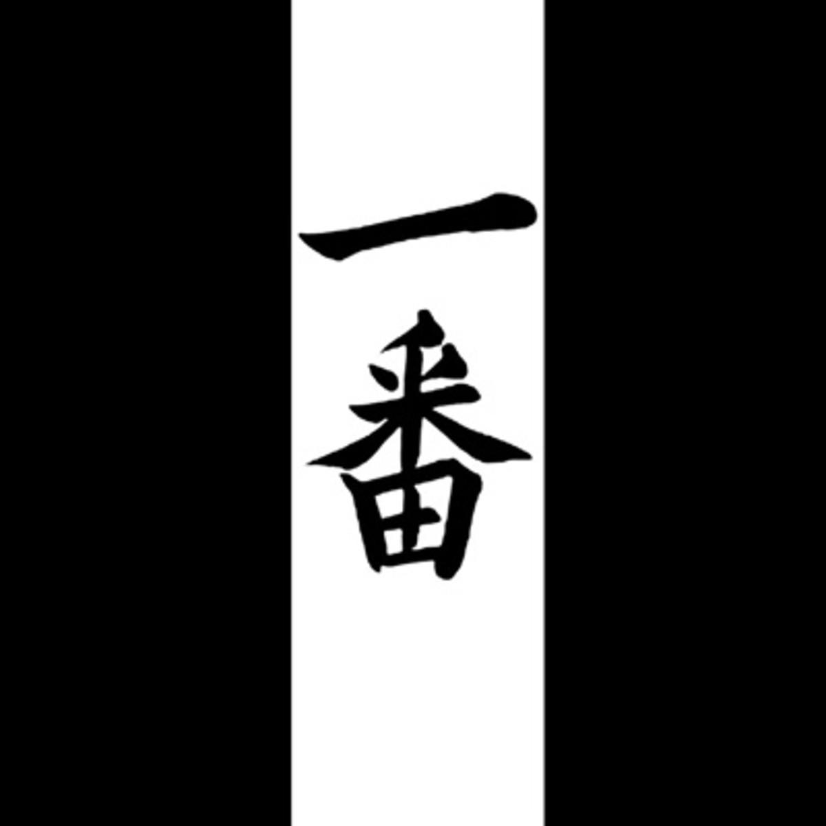 donnygoines-ichiban.jpg
