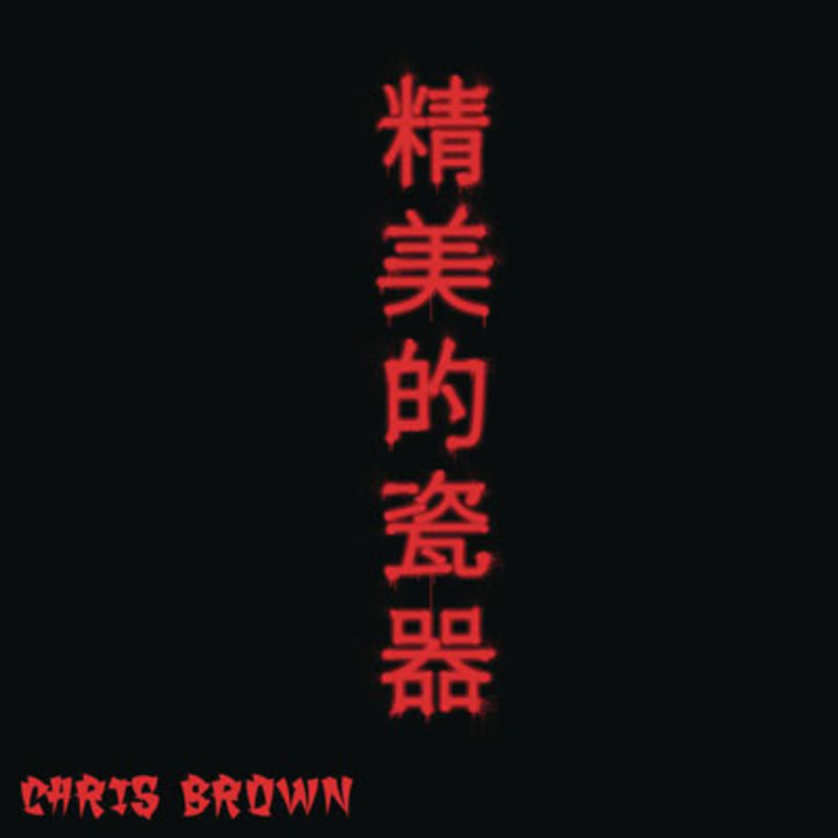 chrisbrown-finechina.jpg